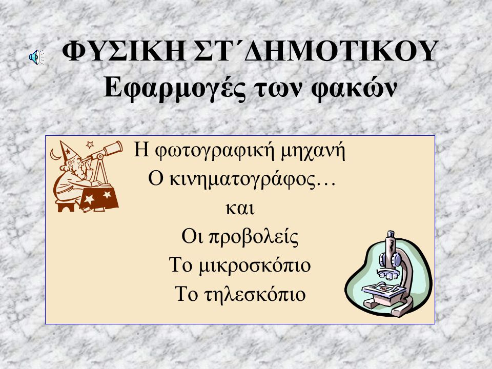 EΡΕΥΝΩ ΤΟ ΦΥΣΙΚΟ ΚΟΣΜΟ ΟΠΤΙΚΗ