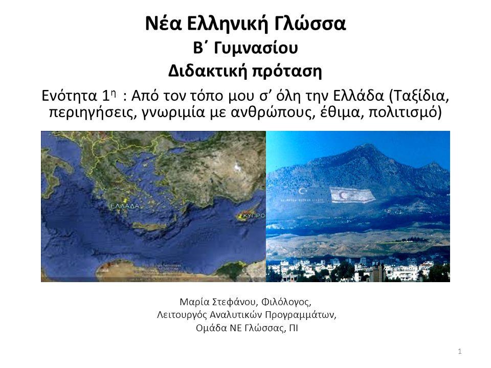 Νέα Ελληνική Γλώσσα Β΄ Γυμνασίου Διδακτική πρόταση Ενότητα 1 η : Από τον τόπο μου σ' όλη την Ελλάδα (Ταξίδια, περιηγήσεις, γνωριμία με ανθρώπους, έθιμ