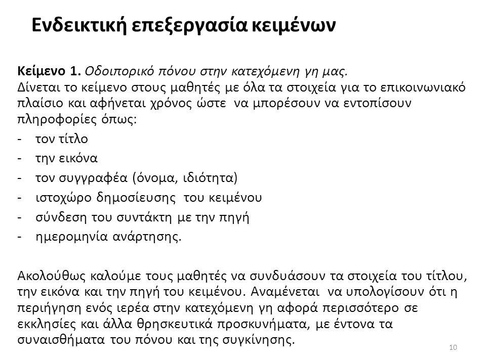 Ενδεικτική επεξεργασία κειμένων Κείμενο 1. Οδοιπορικό πόνου στην κατεχόμενη γη μας. Δίνεται το κείμενο στους μαθητές με όλα τα στοιχεία για το επικοιν
