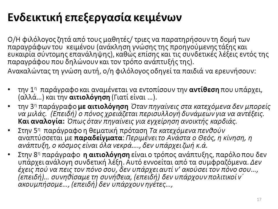 Ενδεικτική επεξεργασία κειμένων Ο/Η φιλόλογος ζητά από τους μαθητές/ τριες να παρατηρήσουν τη δομή των παραγράφων του κειμένου (ανάκληση γνώσης της πρ