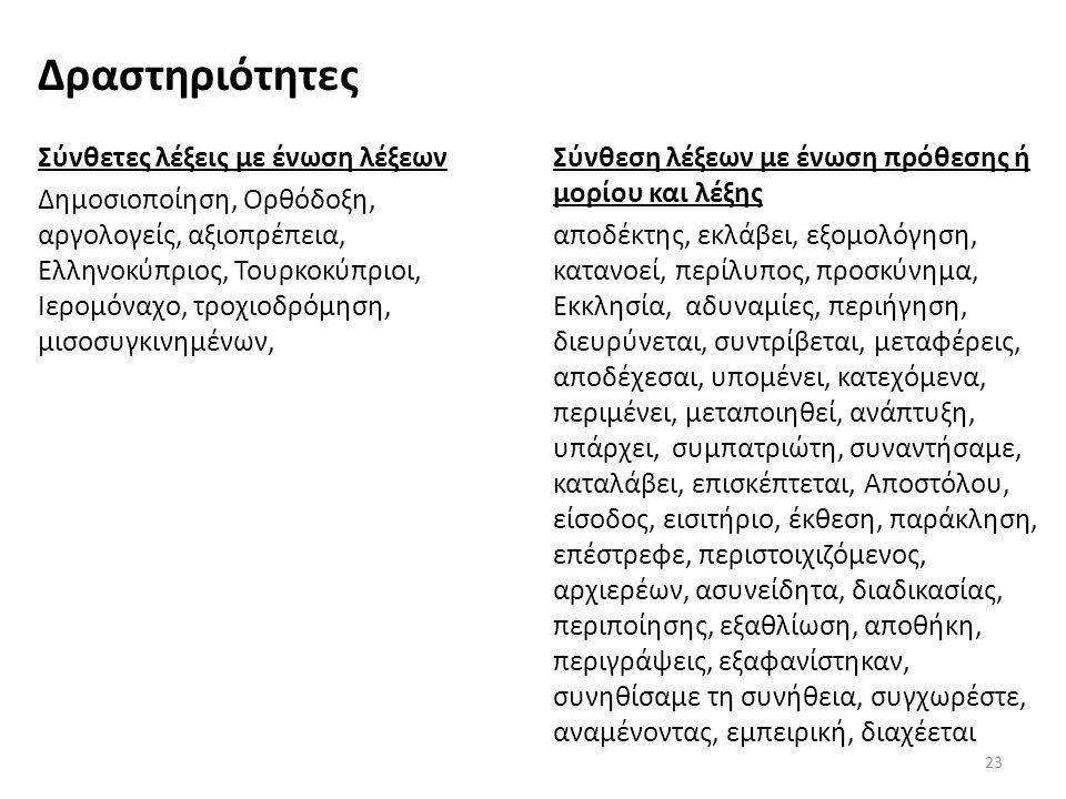 Δραστηριότητες Σύνθετες λέξεις με ένωση λέξεων Δημοσιοποίηση, Ορθόδοξη, αργολογείς, αξιοπρέπεια, Ελληνοκύπριος, Τουρκοκύπριοι, Ιερομόναχο, τροχιοδρόμη