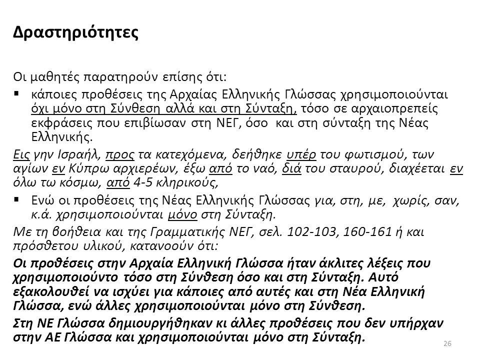 Δραστηριότητες Οι μαθητές παρατηρούν επίσης ότι:  κάποιες προθέσεις της Αρχαίας Ελληνικής Γλώσσας χρησιμοποιούνται όχι μόνο στη Σύνθεση αλλά και στη
