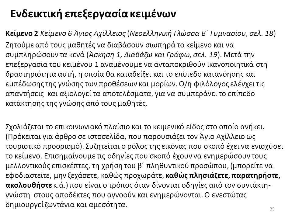 Ενδεικτική επεξεργασία κειμένων Κείμενο 2 Κείμενο 6 Άγιος Αχίλλειος (Νεοελληνική Γλώσσα Β΄ Γυμνασίου, σελ. 18) Ζητούμε από τους μαθητές να διαβάσουν σ