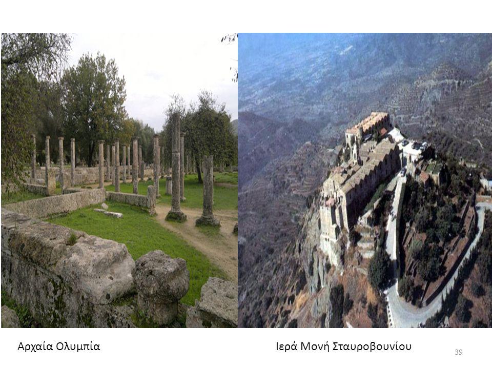 39 Αρχαία ΟλυμπίαΙερά Μονή Σταυροβουνίου