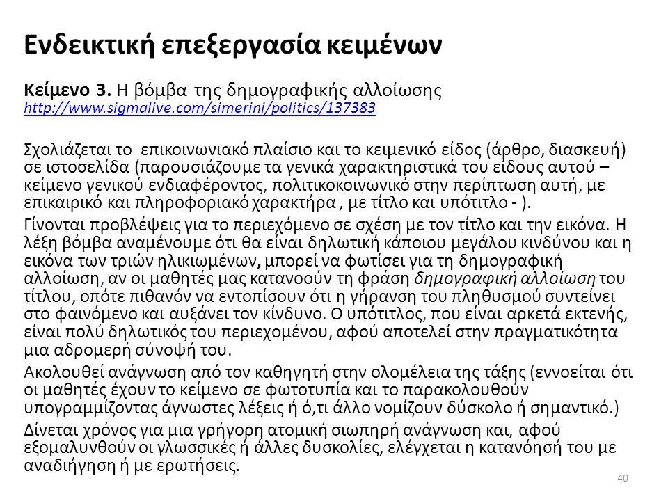 Ενδεικτική επεξεργασία κειμένων Κείμενο 3. Η βόμβα της δημογραφικής αλλοίωσης http://www.sigmalive.com/simerini/politics/137383 http://www.sigmalive.c