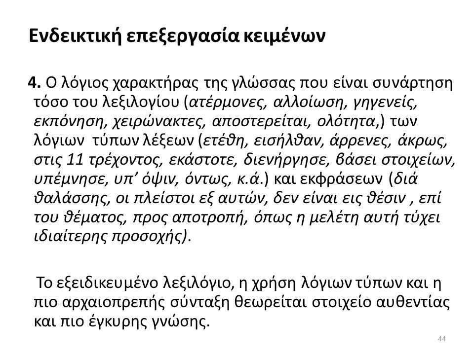 Ενδεικτική επεξεργασία κειμένων 4. Ο λόγιος χαρακτήρας της γλώσσας που είναι συνάρτηση τόσο του λεξιλογίου (ατέρμονες, αλλοίωση, γηγενείς, εκπόνηση, χ