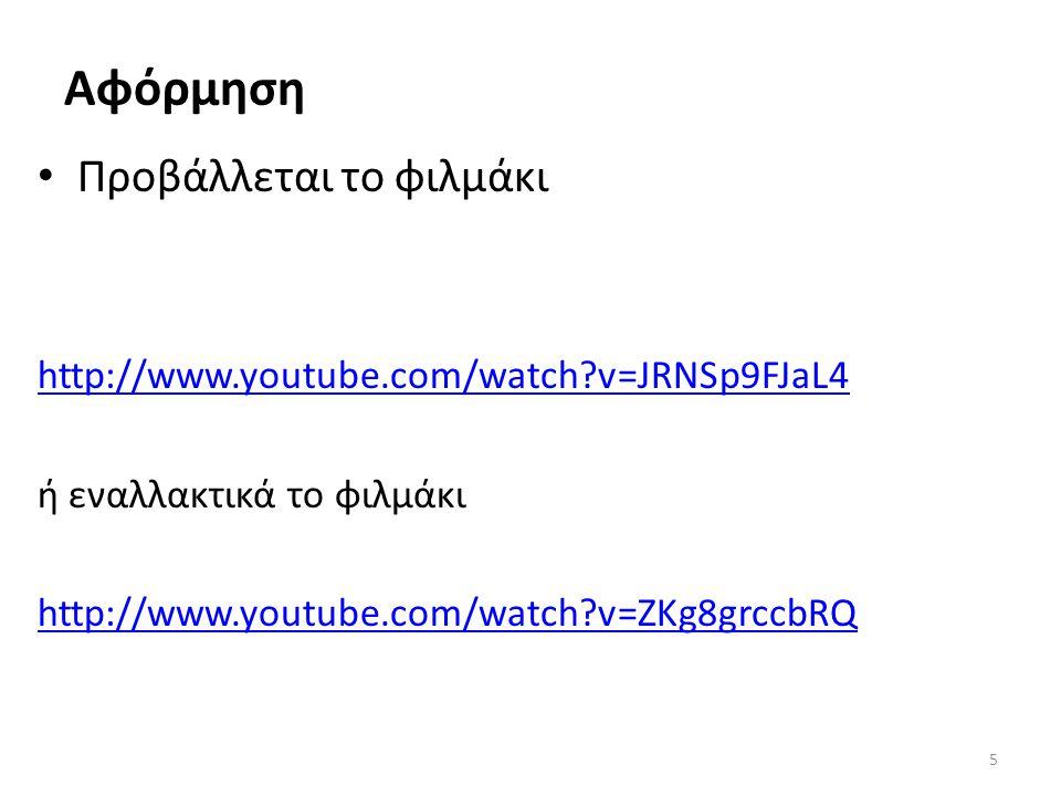 Αφόρμηση Προβάλλεται το φιλμάκι http://www.youtube.com/watch?v=JRNSp9FJaL4 ή εναλλακτικά το φιλμάκι http://www.youtube.com/watch?v=ZKg8grccbRQ 5