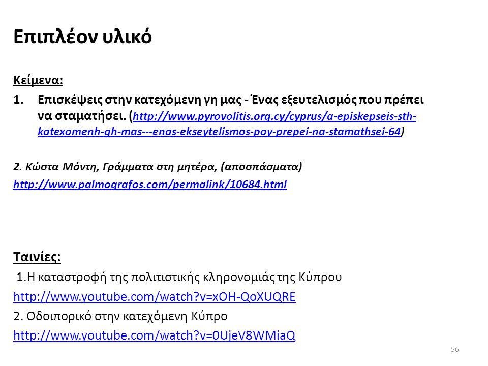 Επιπλέον υλικό Κείμενα: 1.Επισκέψεις στην κατεχόμενη γη μας - Ένας εξευτελισμός που πρέπει να σταματήσει. ( http://www.pyrovolitis.org.cy/cyprus/a-epi