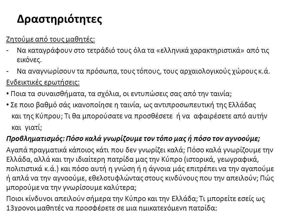Δραστηριότητες Ζητούμε από τους μαθητές: -Να καταγράφουν στο τετράδιό τους όλα τα «ελληνικά χαρακτηριστικά» από τις εικόνες. -Να αναγνωρίσουν τα πρόσω