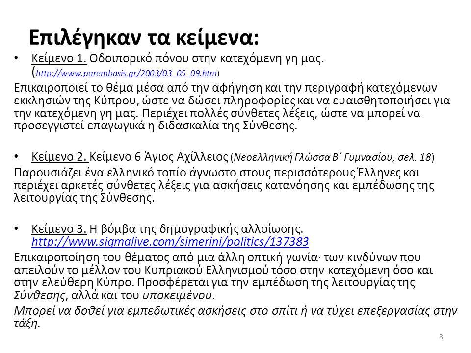 Επιλέγηκαν τα κείμενα: Κείμενο 1. Οδοιπορικό πόνου στην κατεχόμενη γη μας. ( http://www.parembasis.gr/2003/03_05_09.htm) http://www.parembasis.gr/2003