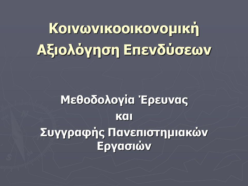 Κοινωνικοοικονομική Αξιολόγηση Επενδύσεων Μεθοδολογία Έρευνας και Συγγραφής Πανεπιστημιακών Εργασιών