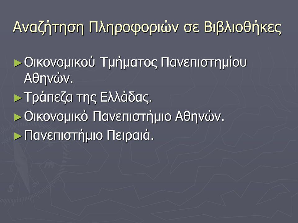Αναζήτηση Πληροφοριών σε Βιβλιοθήκες ► Οικονομικού Τμήματος Πανεπιστημίου Αθηνών.