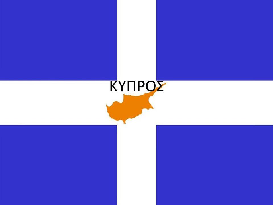 ΚΥΠΡΙΑΚΗ ΔΗΜΟΚΡΑΤΙΑ 1960 .. ο μόνος των Κυπρίων πόθος είναι η μετά της Μητρός Ελλάδος ένωσις...
