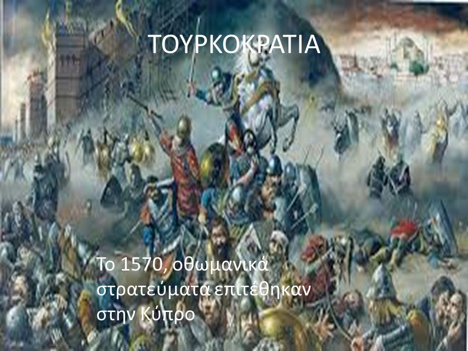 ΤΟΥΡΚΟΚΡΑΤΙΑ Το 1570, οθωμανικά στρατεύματα επιτέθηκαν στην Κύπρο
