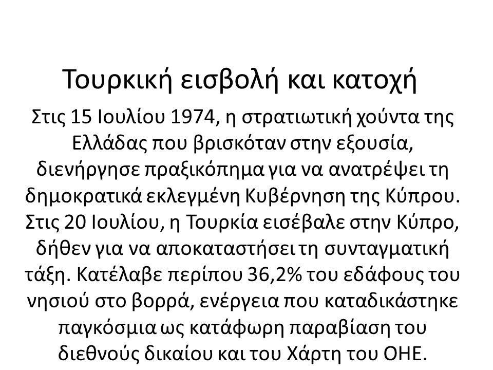 Τουρκική εισβολή και κατοχή Στις 15 Ιουλίου 1974, η στρατιωτική χούντα της Ελλάδας που βρισκόταν στην εξουσία, διενήργησε πραξικόπημα για να ανατρέψει