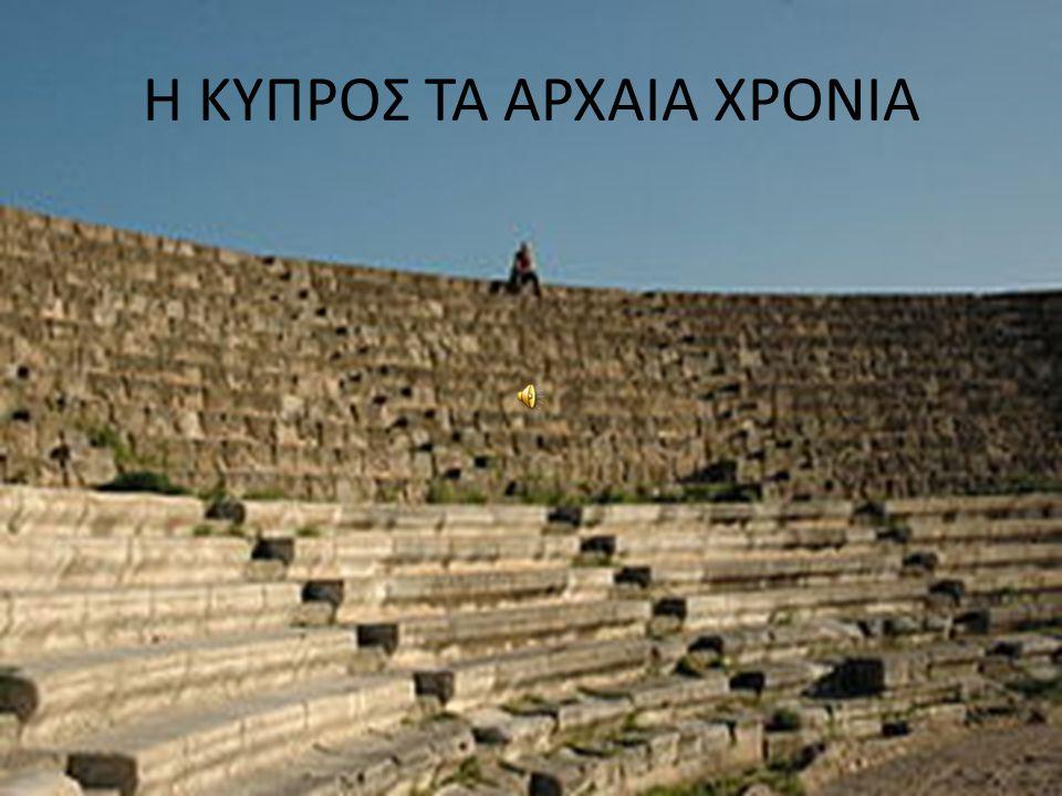 Γύρω στο 1200 π.Χ., μεγάλα κύματα Αχαιών Ελλήνων ήρθαν για να εγκατασταθούν στο νησί