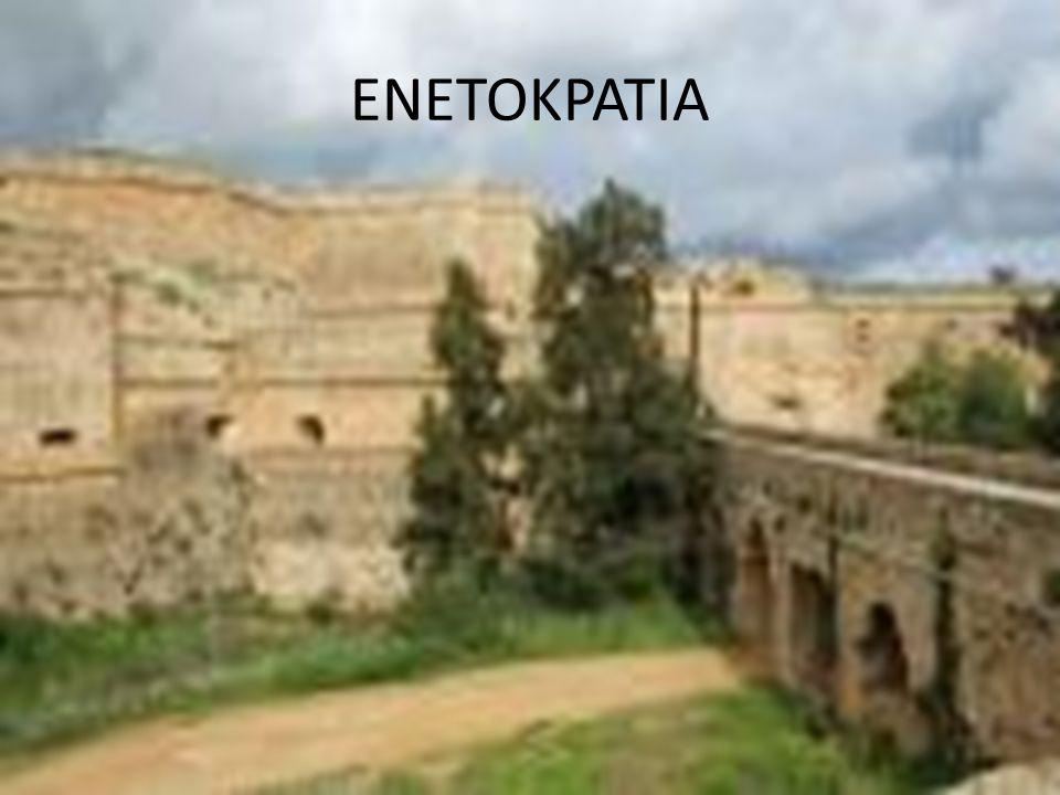 ΕΝΕΤΟΚΡΑΤΙΑ