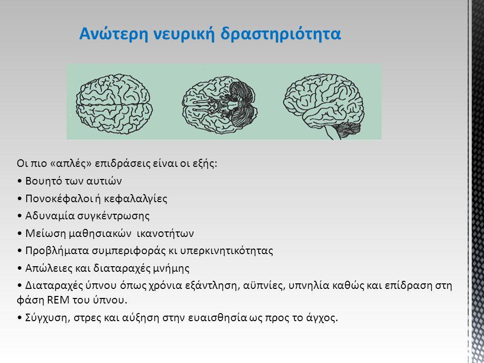 Οι πιο «απλές» επιδράσεις είναι οι εξής: Βουητό των αυτιών Πονοκέφαλοι ή κεφαλαλγίες Αδυναμία συγκέντρωσης Μείωση μαθησιακών ικανοτήτων Προβλήματα συμ