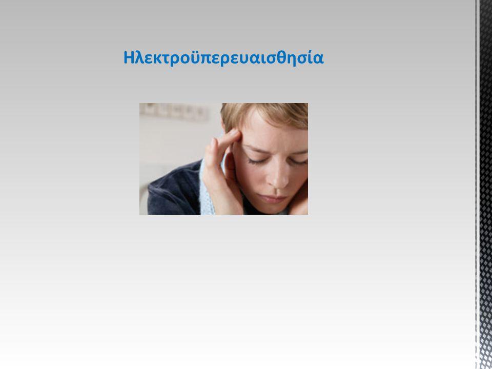 Ηλεκτροϋπερευαισθησία