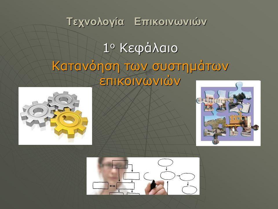 1 ο Κεφάλαιο Κατανόηση των συστημάτων επικοινωνιών Τεχνολογία Επικοινωνιών