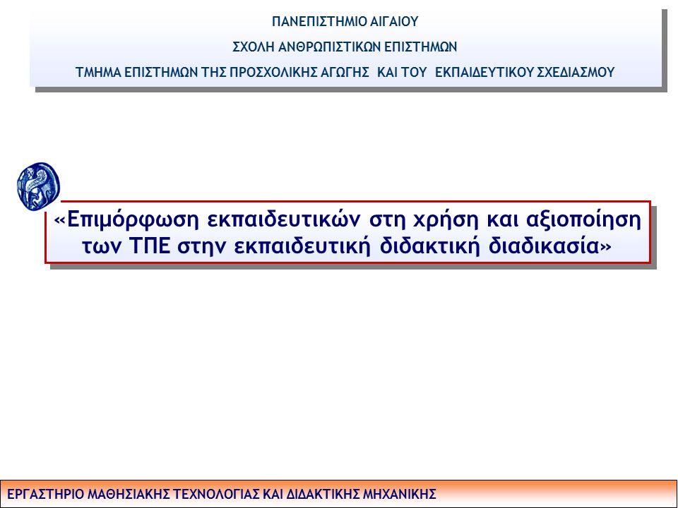 2 Δομή  Η πληροφορική στο ελληνικό νηπιαγωγείο  Ένταξη στο πρόγραμμα σπουδών και αναλυτικό πρόγραμμα πληροφορικής  Σκοπός της πληροφορικής στο νηπιαγωγείο (ΔΕΠΠΣ)  Περιεχόμενο του ΔΕΠΠΣ Πληροφορικής στο νηπιαγωγείο  Κριτική ανάλυση του ΔΕΠΠΣ Πληροφορικής στο νηπιαγωγείο  Παιδαγωγικές αρχές εκπαιδευτικών λογισμικών μικρών ηλικιών  Kidspiration: Λογισμικό εννοιολογικής χαρτογράφησης  Παρουσίαση περιβάλλοντος  Σενάρια δραστηριοτήτων για την προσχολική ηλικία