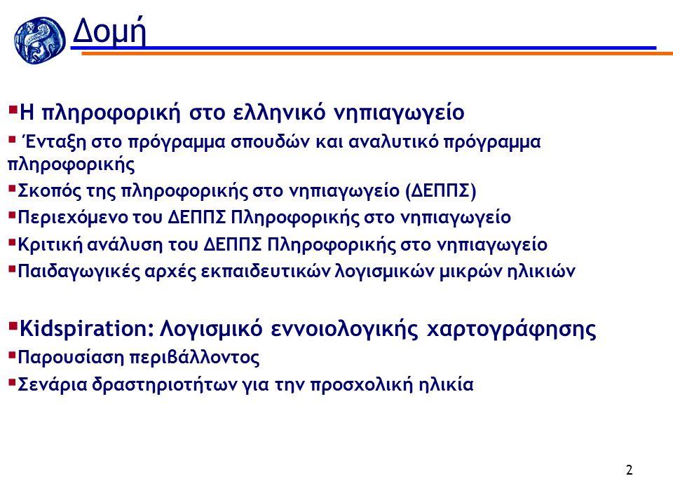 2 Δομή  Η πληροφορική στο ελληνικό νηπιαγωγείο  Ένταξη στο πρόγραμμα σπουδών και αναλυτικό πρόγραμμα πληροφορικής  Σκοπός της πληροφορικής στο νηπι
