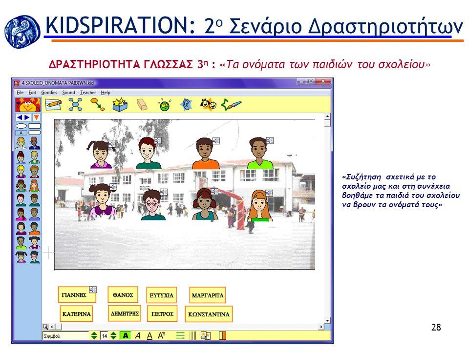 28 «Συζήτηση σχετικά με το σχολείο μας και στη συνέχεια βοηθάμε τα παιδιά του σχολείου να βρουν τα ονόματά τους» KIDSPIRATION: 2 ο Σενάριο Δραστηριοτή