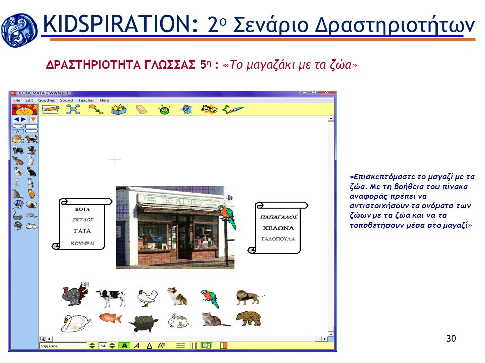30 «Επισκεπτόμαστε το μαγαζί με τα ζώα. Με τη βοήθεια του πίνακα αναφοράς πρέπει να αντιστοιχήσουν τα ονόματα των ζώων με τα ζώα και να τα τοποθετήσου