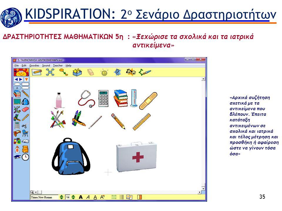 35 «Αρχικά συζήτηση σχετικά με τα αντικείμενα που βλέπουν. Έπειτα κατάταξη αντικειμένων σε σχολικά και ιατρικά και τέλος μέτρηση και προσθήκη ή αφαίρε