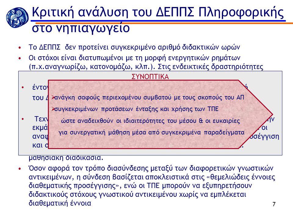 Το ΔΕΠΠΣ δεν προτείνει συγκεκριμένο αριθμό διδακτικών ωρών Οι στόχοι είναι διατυπωμένοι με τη μορφή ενεργητικών ρημάτων (π.χ.αναγνωρίζω, κατονομάζω, κ