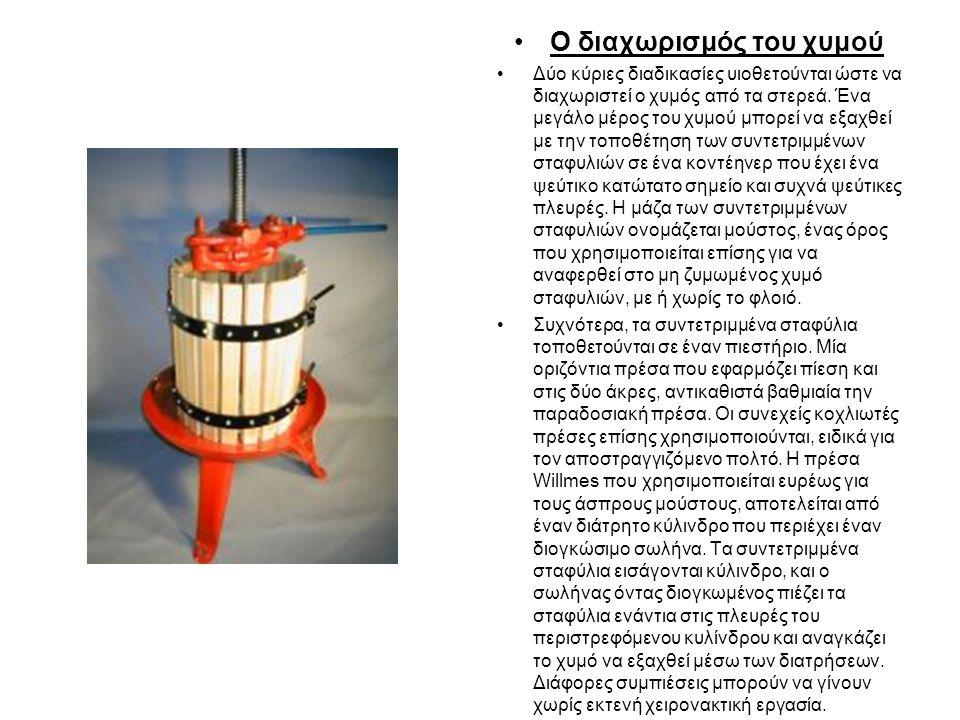 Ο διαχωρισμός του χυμού Δύο κύριες διαδικασίες υιοθετούνται ώστε να διαχωριστεί ο χυμός από τα στερεά. Ένα μεγάλο μέρος του χυμού μπορεί να εξαχθεί με