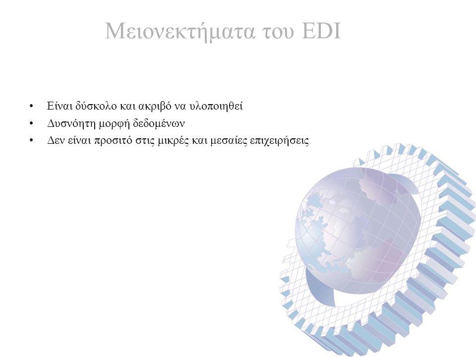 Μειονεκτήματα του EDI Είναι δύσκολο και ακριβό να υλοποιηθεί Δυσνόητη μορφή δεδομένων Δεν είναι προσιτό στις μικρές και μεσαίες επιχειρήσεις