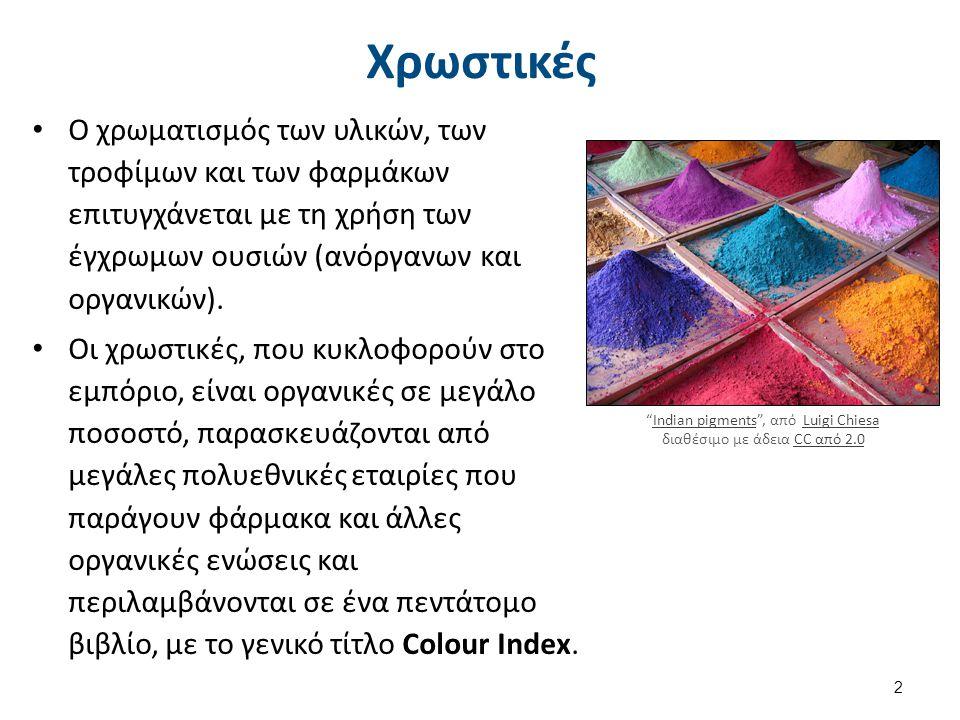 Χρήσεις χρωστικών Οι χρωστικές χρησιμοποιούνται για την βαφή των υφανσίμων ινών, το χρωματισμό των υλικών, εφαρμόζονται σε Τεχνολογίες αιχμής, όπως Laser, μελάνια εκτυπώσεων (printing inks), στην ηλεκτρονική (για οθόνες υγρών κρυστάλλων - LCD), σε μονάδες αποθήκευσης δεδομένων (CD), σε φωτοαγωγούς και σε μη γραμμικά οπτικά κα.