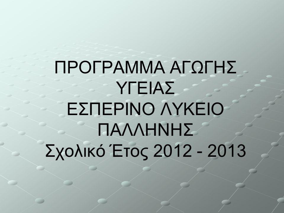 ΠΡΟΓΡΑΜΜΑ ΑΓΩΓΗΣ ΥΓΕΙΑΣ ΕΣΠΕΡΙΝΟ ΛΥΚΕΙΟ ΠΑΛΛΗΝΗΣ Σχολικό Έτος 2012 - 2013