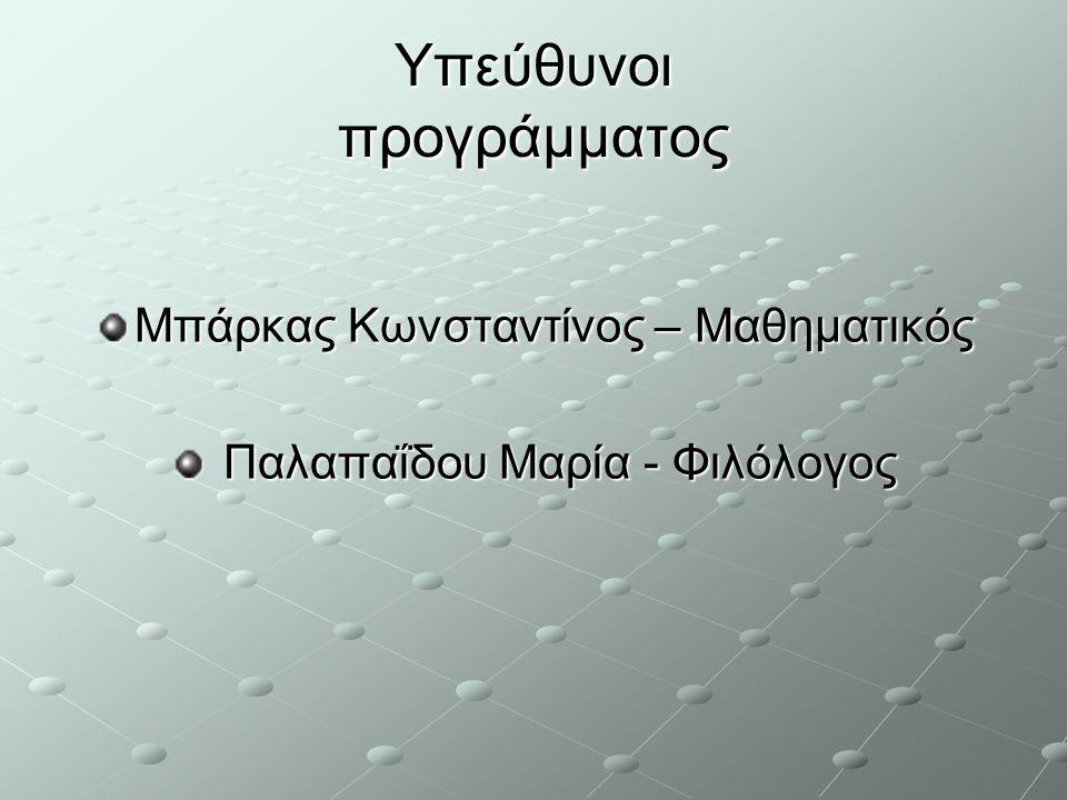 Υπεύθυνοι προγράμματος Μπάρκας Κωνσταντίνος – Μαθηματικός Παλαπαΐδου Μαρία - Φιλόλογος Παλαπαΐδου Μαρία - Φιλόλογος