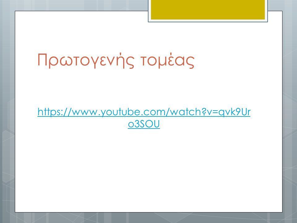Πρωτογενής τομέας https://www.youtube.com/watch v=qvk9Ur o3SOU