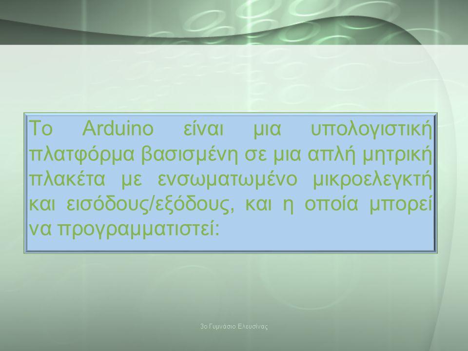 ΣΕΙΡΉΝΑ ΠΕΡΙΠΟΛΙΚΟΎ 2 η εφαρμογή 3ο Γυμνάσιο Ελευσίνας