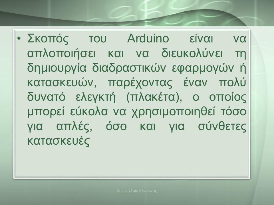 ΦΑΝΆΡΙ ΟΔΙΚΉΣ ΚΥΚΛΟΦΟΡΙΑΣ 3 η εφαρμογή 3ο Γυμνάσιο Ελευσίνας
