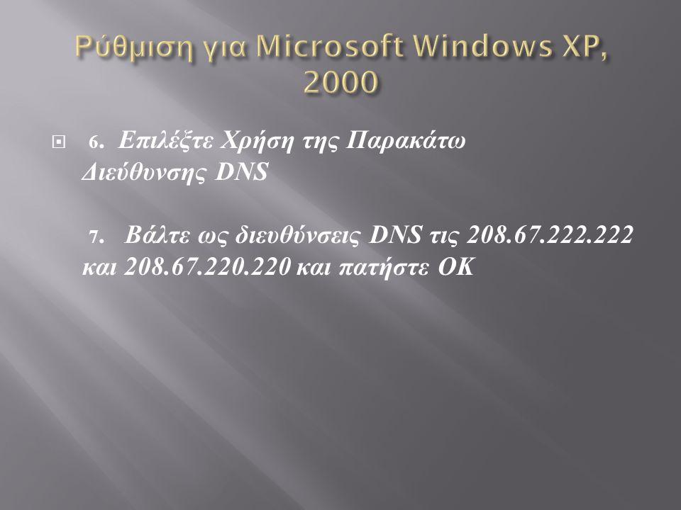  6. Επιλέξτε Χρήση της Παρακάτω Διεύθυνσης DNS 7. Βάλτε ως διευθύνσεις DNS τις 208.67.222.222 και 208.67.220.220 και πατήστε ΟΚ