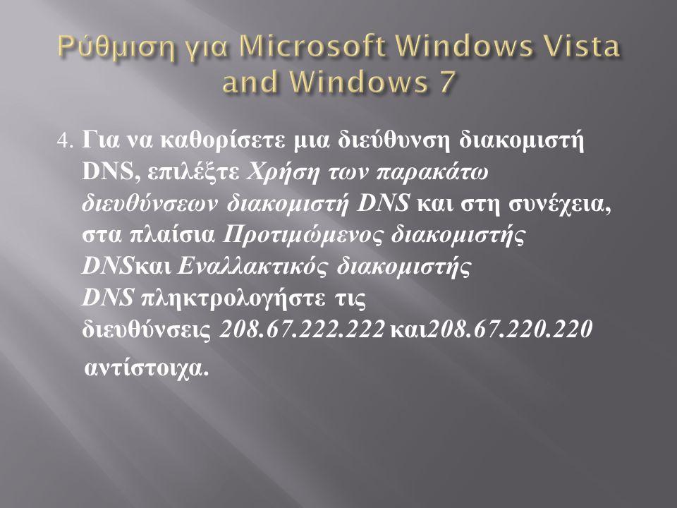 4. Για να καθορίσετε μια διεύθυνση διακομιστή DNS, επιλέξτε Χρήση των παρακάτω διευθύνσεων διακομιστή DNS και στη συνέχεια, στα πλαίσια Προτιμώμενος δ