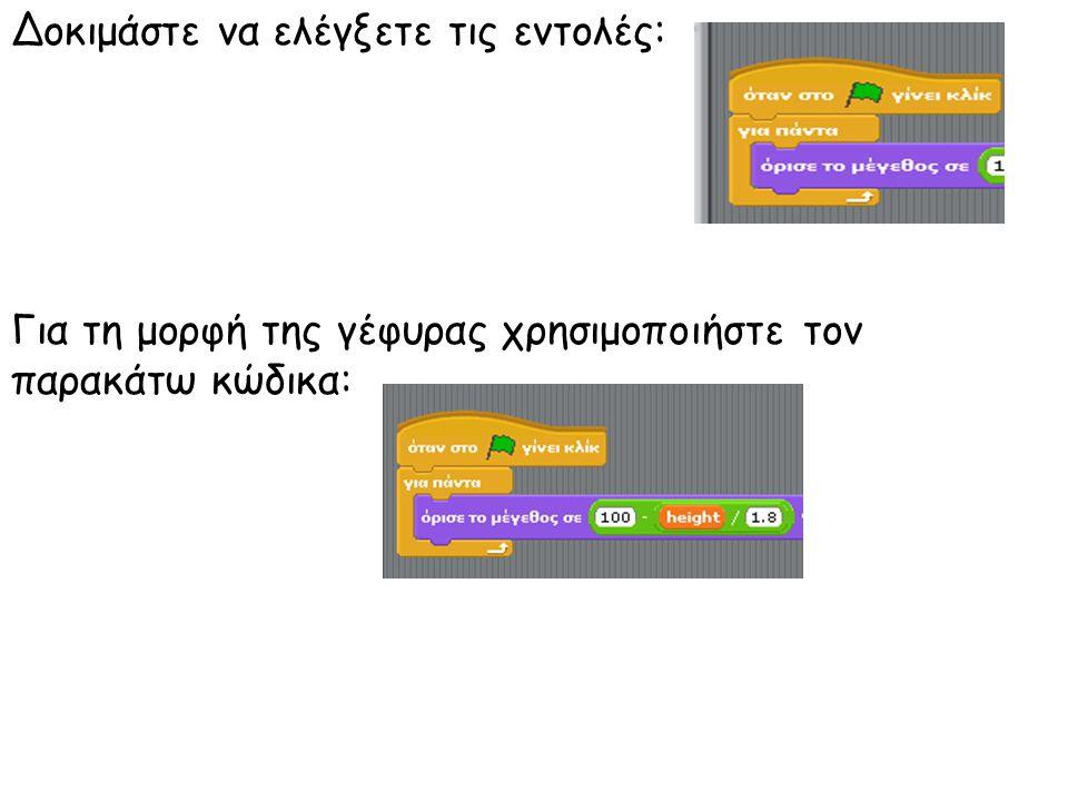 Δοκιμάστε να ελέγξετε τις εντολές: Για τη μορφή της γέφυρας χρησιμοποιήστε τον παρακάτω κώδικα:
