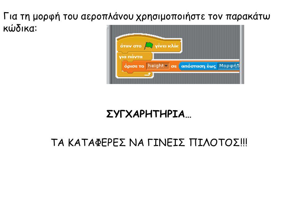 Για τη μορφή του αεροπλάνου χρησιμοποιήστε τον παρακάτω κώδικα: ΣΥΓΧΑΡΗΤΗΡΙΑ… ΤΑ ΚΑΤΑΦΕΡΕΣ ΝΑ ΓΙΝΕΙΣ ΠΙΛΟΤΟΣ!!!
