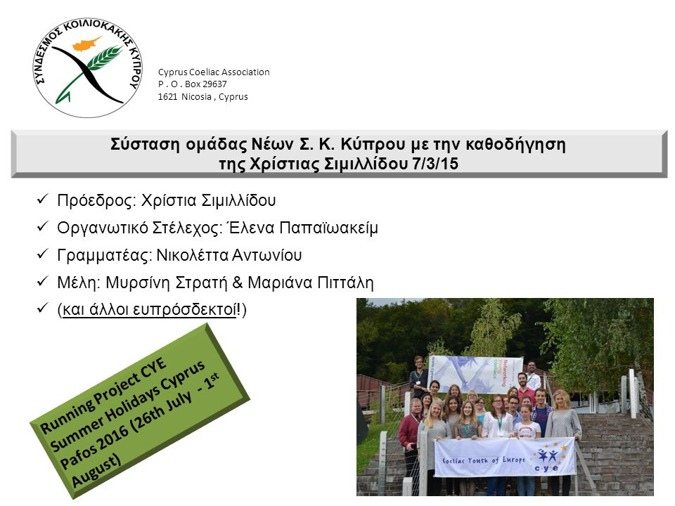 Cyprus Coeliac Association P. O. Box 29637 1621 Nicosia, Cyprus Σύσταση ομάδας Νέων Σ. Κ. Κύπρου με την καθοδήγηση της Χρίστιας Σιμιλλίδου 7/3/15 Πρόε
