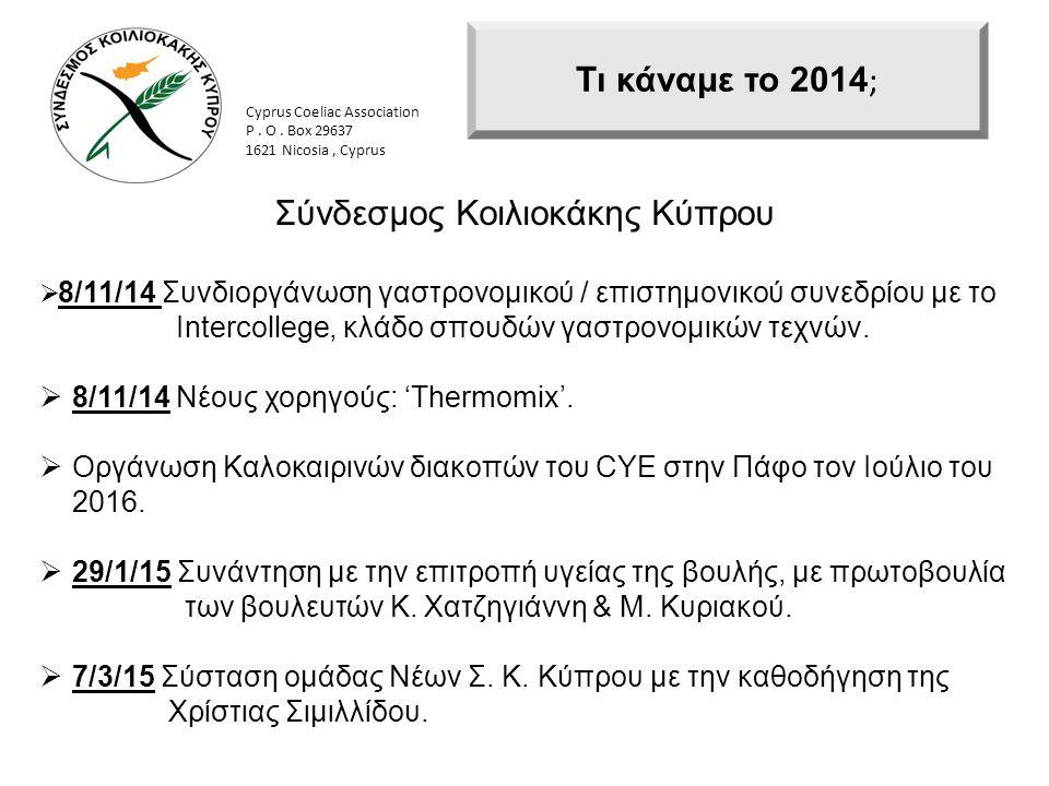 Cyprus Coeliac Association P. O. Box 29637 1621 Nicosia, Cyprus  8/11/14 Συνδιοργάνωση γαστρονομικού / επιστημονικού συνεδρίου με το Intercollege, κλ