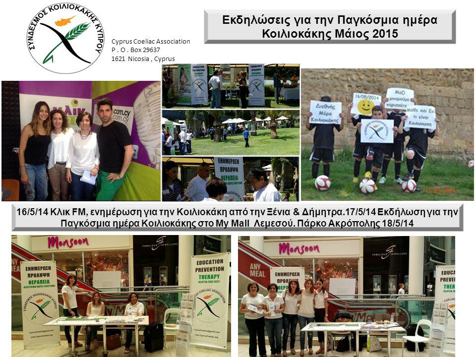 Cyprus Coeliac Association P. O. Box 29637 1621 Nicosia, Cyprus 16/5/14 Κλικ FM, ενημέρωση για την Κοιλιοκάκη από την Ξένια & Δήμητρα.17/5/14 Εκδήλωση