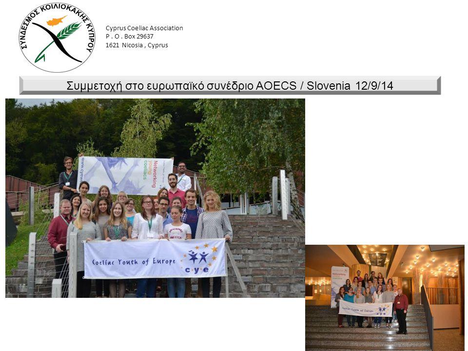 Cyprus Coeliac Association P. O. Box 29637 1621 Nicosia, Cyprus Συμμετοχή στο ευρωπαϊκό συνέδριο AOECS / Slovenia 12/9/14