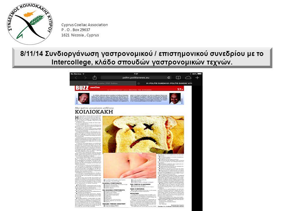 Cyprus Coeliac Association P. O. Box 29637 1621 Nicosia, Cyprus 8/11/14 Συνδιοργάνωση γαστρονομικού / επιστημονικού συνεδρίου με το Intercollege, κλάδ