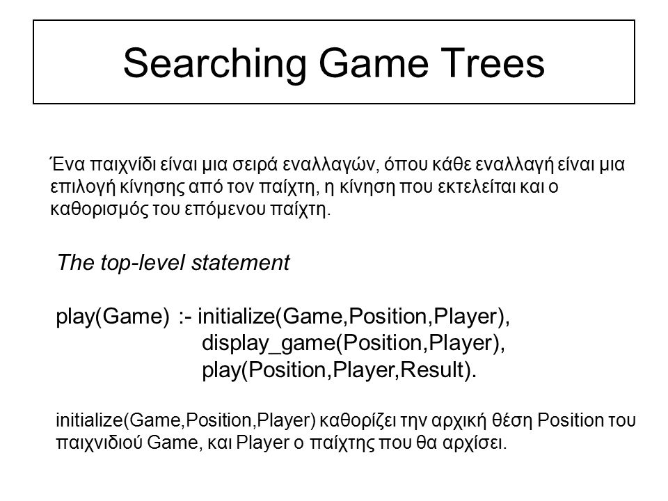 Framework for playing games play(Game) :- Play game with name Game play(Game) :- initialize(Game,Position,Player), display_game(Position,Player), play(Position,Player,Result).