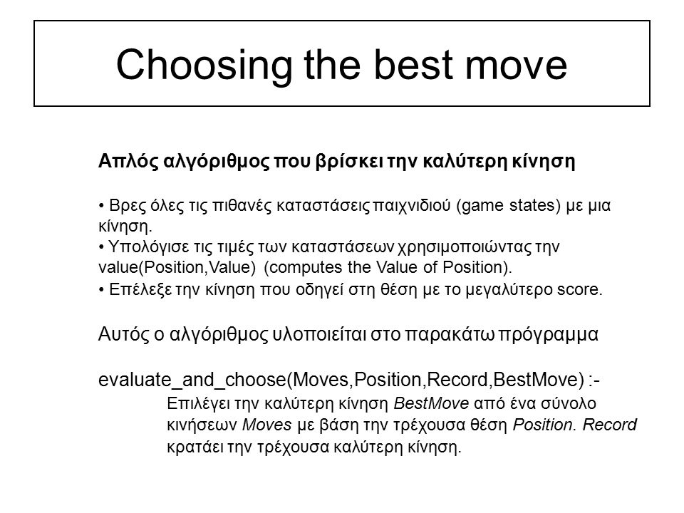 Choosing the best move Απλός αλγόριθμος που βρίσκει την καλύτερη κίνηση Βρες όλες τις πιθανές καταστάσεις παιχνιδιού (game states) με μια κίνηση.
