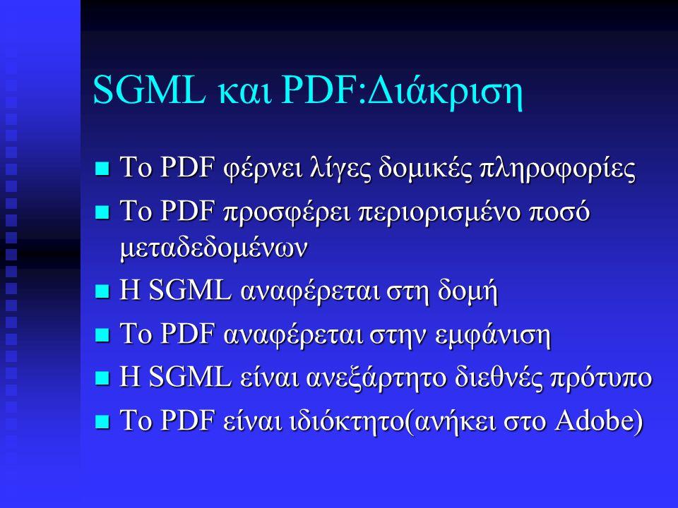 PDF Xαρακτηριστικά: Διατηρεί όλες τις πληροφορίες Διατηρεί όλες τις πληροφορίες Κατασκευάζει την οπτική επικοινωνία Κατασκευάζει την οπτική επικοινωνία Λιγότερη εργασία από την SGML Λιγότερη εργασία από την SGML Λιγότερα προβλήματα από το Postscript στην εκτύπωση Λιγότερα προβλήματα από το Postscript στην εκτύπωση Συμπαγέστερο από το Postscript Συμπαγέστερο από το Postscript Aνεξάρτητο σελίδων Aνεξάρτητο σελίδων